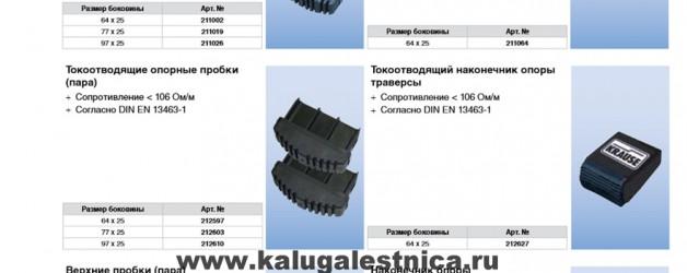 Комплектующее оборудование, запасные части STABILO