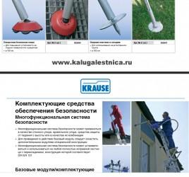 Комплектующие средства обеспечения безопасности лестниц